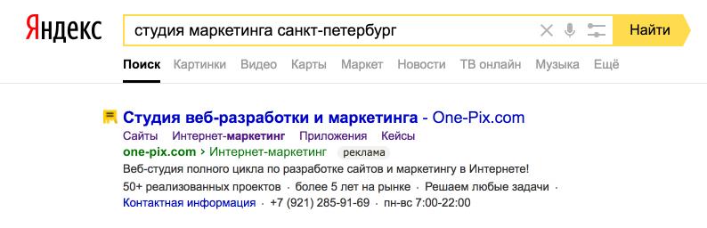 Разработка рекламы в Яндекс.Директ на поисковой системе Яндекс